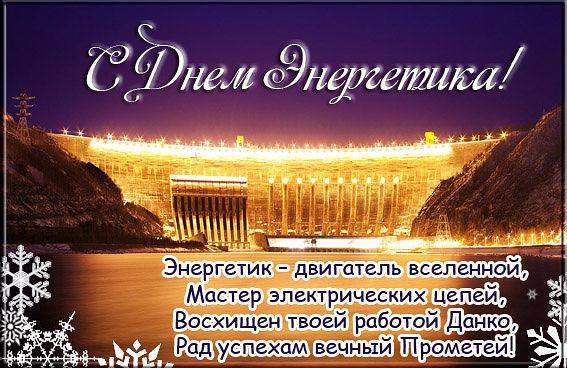 Поздравления на открытку в день энергетика